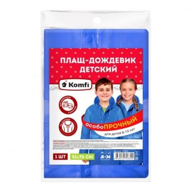 Дождевик детский (8-10 лет) синий ПВХ с капюшоном (на кнопках), Komfi